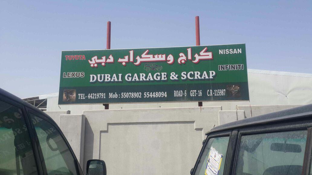 Gallery – Dubai Garage